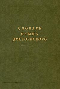 Словарь языка Достоевского. Выпуск 2