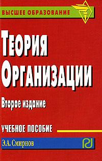 Теория организации ( 978-5-369-00376-3 )