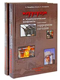 Терроризм и этнополитические конфликты (комплект из 2 книг)