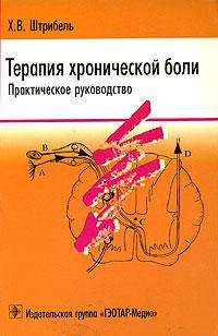 Терапия хронической боли. Практическое руководство ( 5-9704-0326-1, 3-7945-2146-3 )