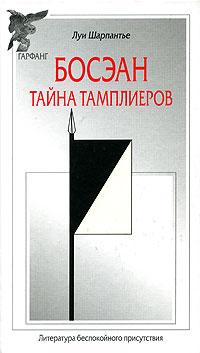 Босэан. Тайна тамплиеров ( 978-5-91051-036-8 )