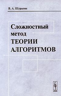 Сложностный метод теории алгоритмов