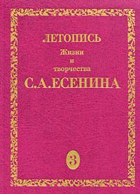 Летопись Жизни и творчества С. А. Есенина. В 5 томах. Том 3. Книга 2. 10 мая 1922 - 2 августа 1923