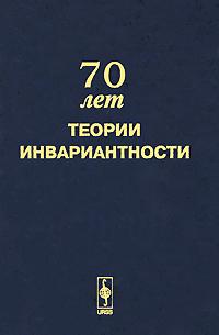 Zakazat.ru 70 лет теории инвариантности