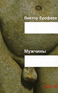 Мужчины. Виктор Ерофеев