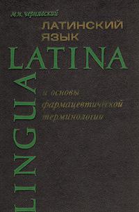 Латинский язык и основы формацевтической терминологии