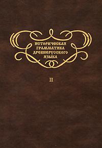 Историческая грамматика древнерусского языка. Том 2. Двойственное число