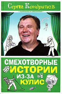 Смехотворные истории из-за кулис. Сергей Кондратьев