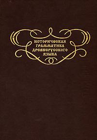 Историческая грамматика древнерусского языка. Том 1. Множественное число именного склонения