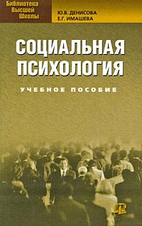 Социальная психология ( 978-5-370-01025-5 )