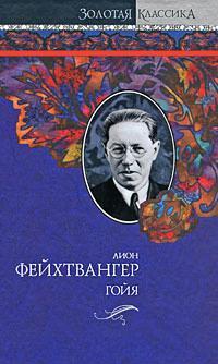 Книга Гойя