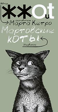 Мартовские коты ( 978-5-17-053987-1, 978-5-9713-9749-9, 978-985-16-6343-5 )