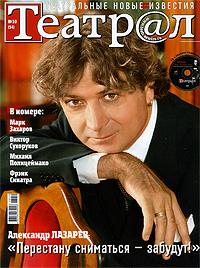 Театрал, №10 (54), октябрь, 2008