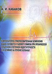 Компенсаторно-приспособительные изменения водно-солевого и газового обмена при хронической сердечной и легочной недостаточности и их влияние на лечение больных