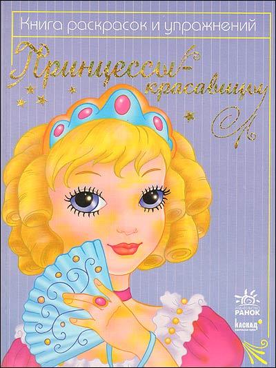 """Раскраска """"Принцессы-красавицы"""" (сиреневая)"""