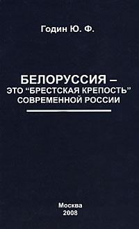 Белоруссия - это