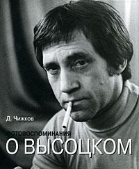 Фотовоспоминания о Высоцком ( 978-5-88093-178-1 )
