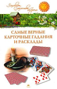 Книга самые верные карточные гадания и расклады - евгений