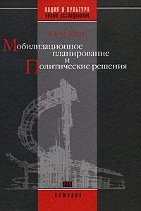 Мобилизационное планирование и Политические решения ( 978-5-94282-434-1 )