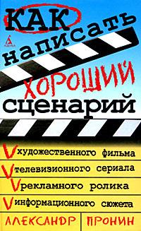 Как написать хороший сценарий. Александр Пронин