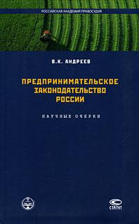 Предпринимательское законодательство России ( 978-5-8354-0513-8, 978-5-93016-153-4 )