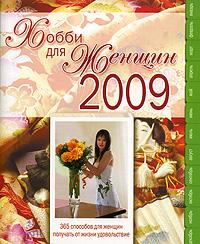 Хобби для женщин 2009
