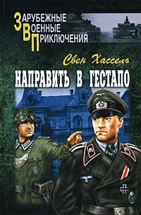 Направить в гестапо