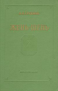 Жень-шень744.ovx-fw.aaЛенинград, 1957 год. Государственное издательство медицинской литературы МЕДГИЗ. Издательский переплет. Сохранность хорошая. На Дальнем Востоке, так же как в Китае, Корее и других восточноазиатских странах, жень-шень пользуется большой популярностью как исключительно ценное лекарственное средство. Приморский край является единственным местом на земле, где жень-шень сохранился в диком состоянии. Природно-климатические условия этой части нашей страны являются благоприятными и для культуры жень-шеня. Но, несмотря на тысячелетний опыт народной медицины и большое число научных исследований, лечебная ценность жень-шеня до последнего времени представляла загадку и суждения о ней часто носили спекулятивный характер. В настоящее время препараты корня жень-шеня довольно широко применяются в медицине. Давно назрела необходимость подвергнуть строгой научной проверке все приписываемые жень-шеню свойства и обобщить все имеющиеся литературные данные и народный опыт...