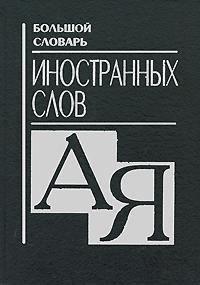 Книга Большой словарь иностранных слов