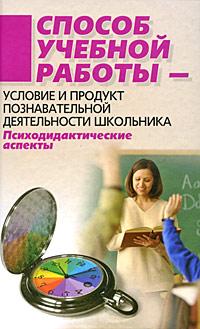 Способ учебной работы - условие и продукт познавательной деятельности школьника