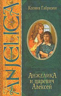 Анжелика и царевич Алексей