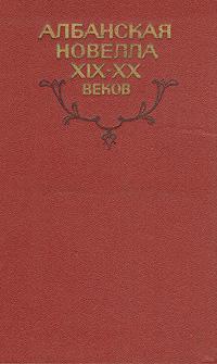 Албанская новелла XIX-XX веков
