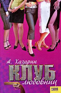 Клуб любовниц