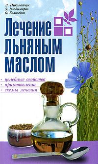 Лечение льняным маслом ( 978-985-513-347-7 )