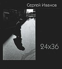 24х36. Фотоальбом