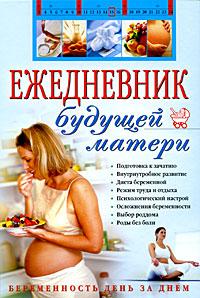 Книга Ежедневник будущей матери. Беременность день за днем