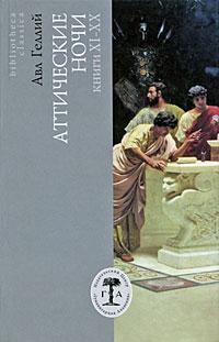 Аттические ночи. Книги 11-20
