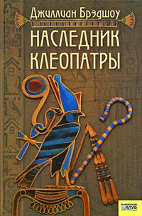 Наследник Клеопатры