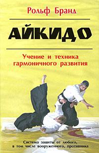 Книга Айкидо. Учение и техника гармоничного развития