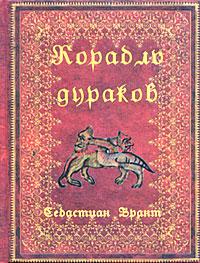 Корабль дураков (миниатюрное издание). Себастиан Брант