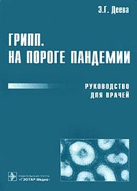 Грипп. На пороге пандемии. Руководство для врачей ( 978-5-9704-0680-9 )