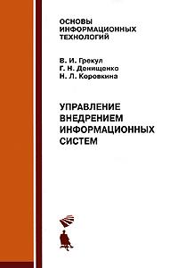 Управление внедрением информационных систем. В. И. Грекул, Г. Н. Денищенко, Н. Л. Коровкина