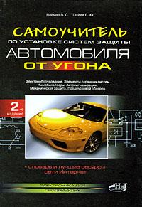 Самоучитель по установке систем защиты автомобиля от угона ( 978-5-94387-397-3 )