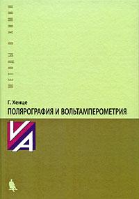 Полярография и вольтамперометрия ( 978-5-94774-357-9, 3-540-41394-4 )