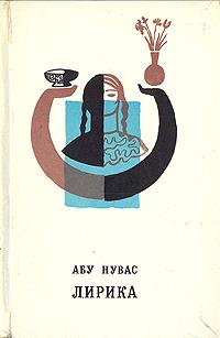 Абу Нувас. Лирика