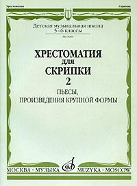 Хрестоматия для скрипки. 5-6 классы ДМШ. Часть 2. Пьесы, произведения крупной формы
