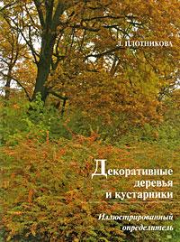 Декоративные деревья и кустарники. Иллюстрированный определитель