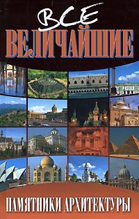 Все величайшие памятники архитектуры ( 978-5-17-054424-0, 978-966-03-4412-9 )