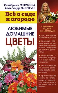 Любимые домашние цветы ( 978-5-488-02130-3 )