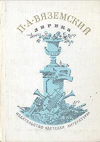 П. А. Вяземский. Лирика